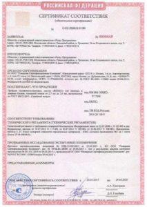 Сертификат на уплотнительную резинку